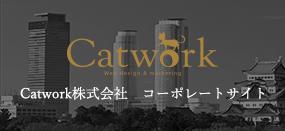 Catwork コーポレートサイト